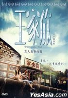 Wong Ka Yan (2015) (DVD) (Hong Kong Version)