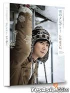 Shin Hye Sung - Sapporo Story Photo Essay Book (Photobook + DVD) (Reissue)