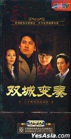 Shuang Cheng Bian Zou (DVD) (End) (China Version)