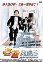 When A Man Comes Home (2007) (DVD) (Taiwan Version)