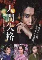 人间失格:太宰治和他的女人 (Blu-ray)  (普通版)(日本版)