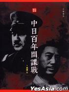 Zhong Ri Bai Nian Jian Die Zhan