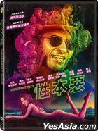 Inherent Vice (2014) (DVD) (Taiwan Version)