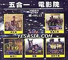 Five in One Movie theater Mandarin Vol.12