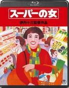スーパーの女 【Blu-rayDisc】