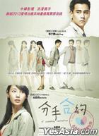 分手合約 (2013) (DVD) (香港版)