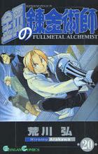 FULLMETAL ALCHEMIST 20