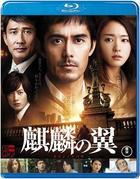 麒麟の翼〜劇場版・新参者〜 通常版 【Blu-rayDisc】