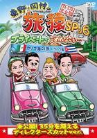 HIGASHINO.OKAMURA NO TABIZARU SP&6 PRIVATE DE GOMENNASAI...CARIBKAI NO TABI 2 HARAHARA HEN PREMIUM (Japan Version)