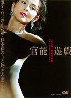 Hana to Hebi - Micchaku Shashin Shu Kanno Yugi (Japan Version)