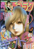 Manga Goraku 20553-07/17 2020