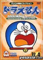 Doraemon Collection Special Aki no 4 (DVD) (Japan Version)