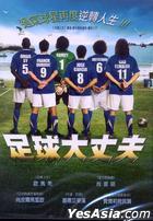 Les seigneurs (2012) (DVD) (Taiwan Version)