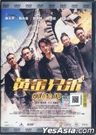 Golden Job (2018) (DVD) (Malaysia Version)