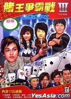 The Supreme Winner of Gamble III : Xing Guang Da PK