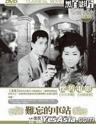 Nan Wang De Che Zhan (DVD) (Taiwan Version)