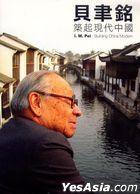 I.M.Pei: Building China Modern (DVD) (Taiwan Version)