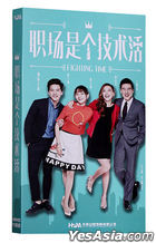 Fighting Time (2017) (H-DVD) (Ep. 1-56) (End) (China Version)