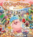The Pork Of Music (2012) (VCD) (Hong Kong Version)
