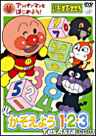 Anpanman to Hajimeyo! Iro Kazu Katachi Hen Kazoeyo 1 2 3 (Japan Version)