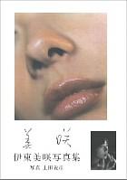 Misaki Itou Misaki Photo Album