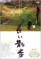 A Long Walk (DVD) (Premium Edition) (English Subtitled) (Japan Version)