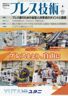 Press Gijyutsu 07805-06 2021