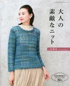 Otona no Suteki na Knit Vol.1 (Autumn & Winter)