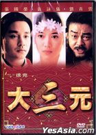 Tri-Star (1996) (DVD) (Hong Kong Version)