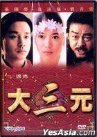 大三元 (1996) (DVD) (香港版)