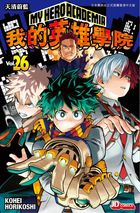 My Hero Academia (Vol.26)