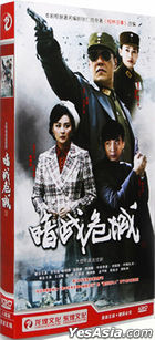 The Spy War (2015) (H-DVD) (Ep. 1-40) (End) (China Version)