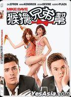 Mike And Dave Need Wedding Dates (2016) (DVD) (Hong Kong Version)