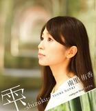 .hack//Quantum Theme Song : Shizuku (Japan Version)