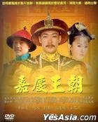 Jia Qing Wang Zhao (XDVD) (Vol.2 Of 2) (End) (Taiwan Version)