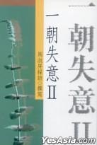 Yi Zhao Shi Yi II