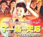Diva, Ah Hey! (Taiwan Version)