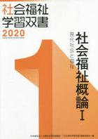 shiyakai fukushi gairon 1 1 shiyakai fukushi gakushiyuu soushiyo 2020 1 gendai shiyakai to fukushi