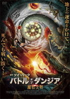 Fantasy Magician (DVD)(Japan Version)