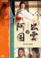 出雲の阿国 DVD−BOX <NHK DVD> DVD-BOX