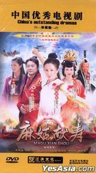 Ma Gu Xian Shou (DVD) (End) (China Version)