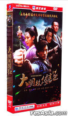 Da Ming Kang Wei Ji (2014) (H-DVD) (Ep. 1-34) (End) (China Version)