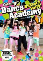Dancer's Party! Prizmmy Dance Academy Step.1 (DVD) (Japan Version)