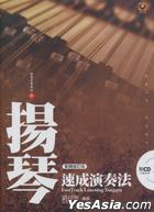 揚琴速成演奏法(附CD)(繁體修訂版)
