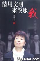 Qing Yong Wen Ming Lai Shuo Fu Wo