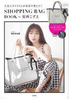 SHOPPING BAG BOOK by Anzai Kozue