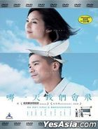 She Remembers, He Forgets (2015) (DVD) (Malaysia Version)