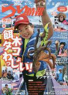 Tsuri Jyouhou 24193-07/15 2020