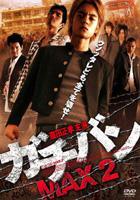 Gachiban MAX (2) (DVD) (Japan Version)
