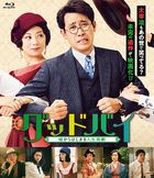 Farewell: Comedy of Life Begins with A Lie (Blu-ray) (Japan Version)